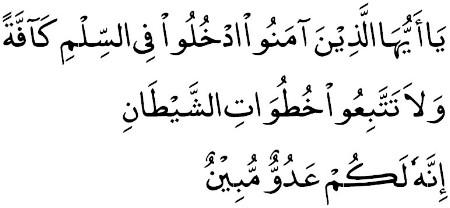 Font Me Al Qur-an